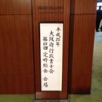 大阪府行政書士会第64回定時総会