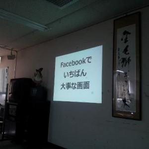 facebook研修会