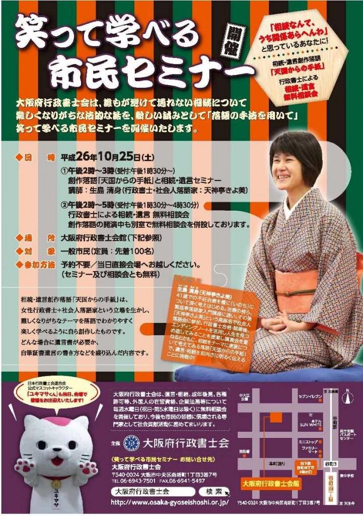 大阪府行政書士会:笑って学べる市民セミナー(平成26年10月25日)